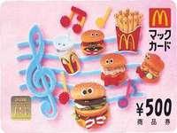 【期間限定】★マックカード★500円付(朝食付)&ホットアイマスク・11時チェックアウト!!