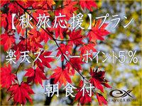 【秋旅応援】★楽天スーパーポイント5%!!★ 朝食付