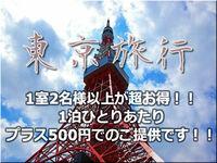 【東京旅行】1室2名様以上が超お得!!「1泊ひとりあたりプラス500円でのご提供です!!」