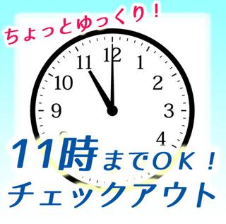 【年末年始特集】★楽天ポイント10倍&アメニティ&11時チェックアウト&朝食付★