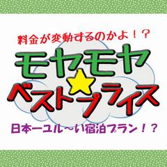 ◆料金が変動しちゃうのかよ!?モヤモヤ★ベストプライス!!日本一ユル〜い宿泊プラン!?◆