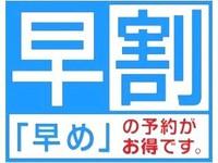 早割セブン 7日前がお得!!3800円