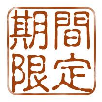 【ネット限定☆】札幌・夏旅行をサキドリ★ECO値でトクトク♪添い寝無料!〜サウナ・大浴場ご利用付〜