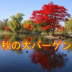 【ネット限定☆】秋のウレシイ大バーゲン!お得にビジネス&札幌観光♪