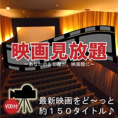 【映画見放題】VODプラン♪【当館人気】お部屋でゆっくりと映画タイム♪