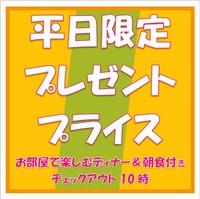 平日プレゼントプライス♪お部屋で楽しむ鎌倉野菜ピザディナーテイクアウトスタイル&朝食付♪