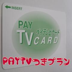 【直前割】【当館人気】駐車場無料!PAYTVカード付プラン(チョイスできる朝食付)