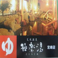 『先楽』【当館人気】ホテル駐車場無料!極楽湯★温泉チケット付★プラン(素泊)