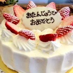 ★大切なあなたへ…サプライズプラン(ホールケーキつき♪)
