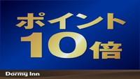【春夏旅セール】12時チェックアウト・ポイント10倍 お得な朝食付プラン