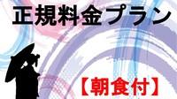 【正規料金・朝食付き】☆京都の中心部でアクセス抜群☆