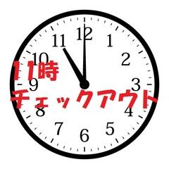 少しゆっくりご滞在したいあなたに☆【富士山】11時チェックアウトプラン!