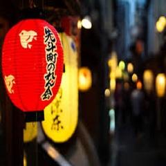 【カジュアル京都】鴨川を眺めながらの夕食=先斗町・串エ門=(Aコース)お一人様8,500円〜