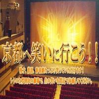 【京都へ笑いに行こう!】=「よしもと祇園花月」観劇チケット付き=プラン
