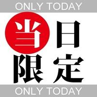 =当日限定プラン=  ◇◆◇お部屋はおまかせ◇◆◇「ささりんどう」が料金の限界に挑戦します!!