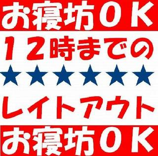 【得・得セール】=楽天トラベルゴールドアワード2017=受賞記念・特典いっぱい!感謝の価格です!