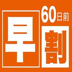 【さき楽60】【得割】60日前までの予約がとってもお得♪軽朝食付・早割りプラン!