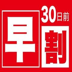 【早期割30】30日前までの予約がお得♪「早割プラン」■素泊り■