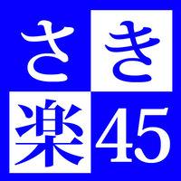 【さき楽45】45日前までの早期予約がお得♪早割プラン《YUBISOコース》1泊2食¥12350〜