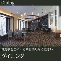 【料理重視】メインのお肉をグレードアップ♪当館最上級《MINAKAMI》プラン1泊2食¥15350〜