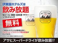 がんばろう静岡県!地元応援2020円割引 一泊二食付きバイキングプラン