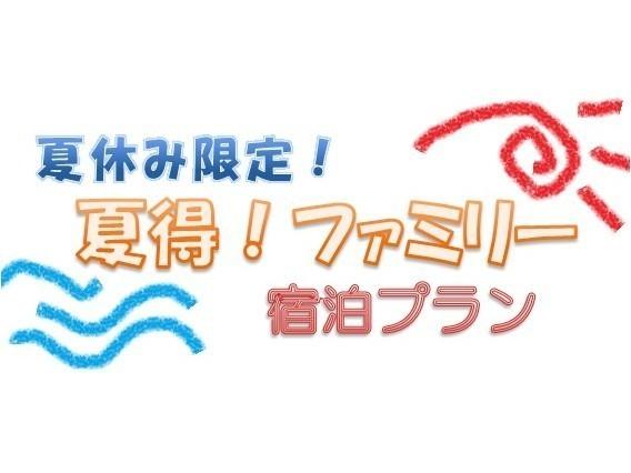 【夏休み限定】夏得ファミリープラン*浜風コース*お子様特典あり