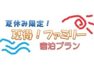 【夏休み限定】夏得みファミリープラン*豪華コース*お子様特典あり★現金特価