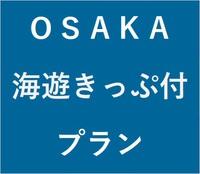 ★大人気の海遊館に行ける!★OSAKA海遊きっぷ付プラン★軽朝食無料(パン・ドリンク)♪