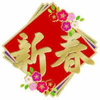 【冬得】期間限定セール!2018年新春プラン【現金特価】♪軽朝食無料♪