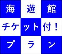 【大人気!】海遊館チケット付プラン☆軽朝食無料(パン・ドリンク)♪