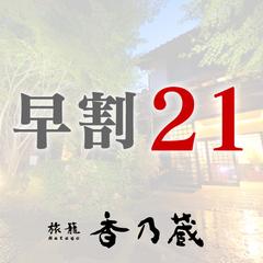 【早割21】1500円OFF☆早期予約特典付きプラン!