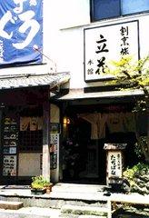 和室8〜10畳(お得な2食付プラン)