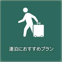 【朝食付】5連泊以上割引!エコ清掃プラン◇