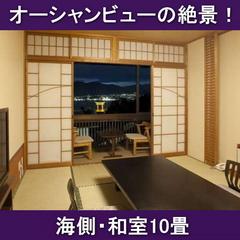 【お料理グレードアップ】海側のお部屋で夜の大鳥居を眺める♪瀬戸の宴・竹プラン 冬春