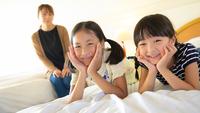 【春夏旅セール】レイトアウト&ワンドリンク付きファミリープラン♪
