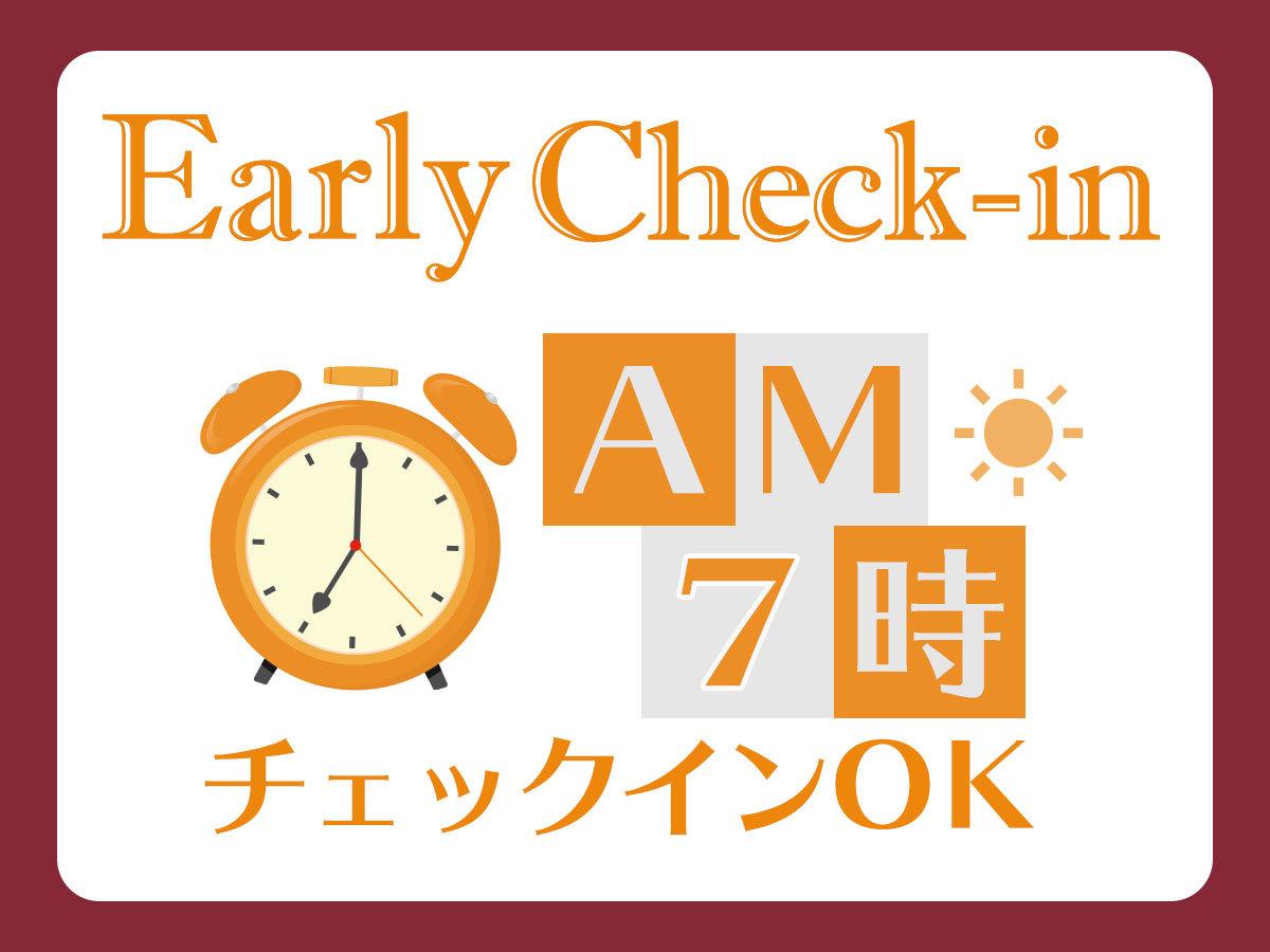【AM7時C/I/朝食付】コロナに負けるな!!アーリーチェックインプラン【期間限定】