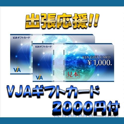 【VJA2000円/食事無し】全国50万店以上で使えるVJAカード2000円分付!食事無しプラン