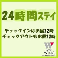 【24時間ステイ♪】ファミリー・大阪満喫ステイプラン★