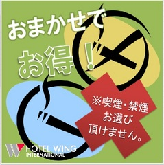 ホテルウィングインターナショナル新大阪
