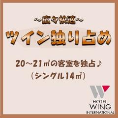 """【最大50%オフ♪】広いツイン部屋を独り占め""""格安""""プラン★"""