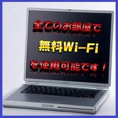 ホテルウィングチェーン3店舗☆OPEN☆記念プラン