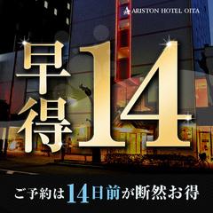 【さき楽14】 14日前早期割引・オンライン決済限定 〜素泊り〜