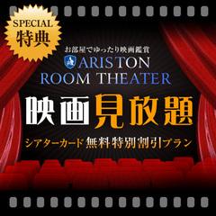 【日・月・祝日限定】 ポイント10倍・映画見放題付き 〜素泊り〜