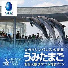 【人気観光スポット】 水族館うみたまごチケット付 〜朝食付〜