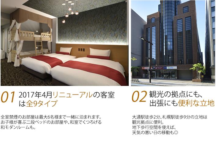 ホテルWBF札幌大通の4つの魅力_01_02