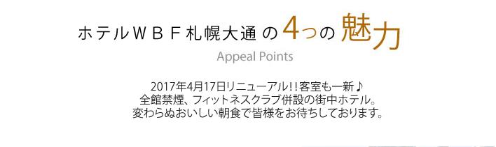 ホテルWBF札幌大通の4つの魅力_タイトル