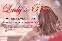 【女性限定】女性スタッフが考えた女性の為のレディースプラン/朝食付き
