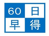 ≪カード決済限定≫【さき楽60】60日前の予約でポイント3倍♪ドリンク付/朝食付