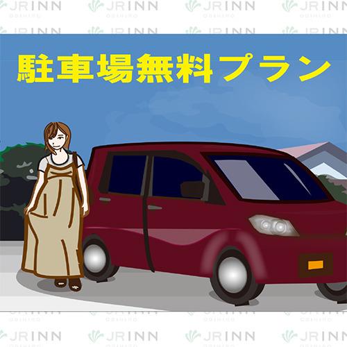 【駐車料金無料!】駐車場付プラン[PK]