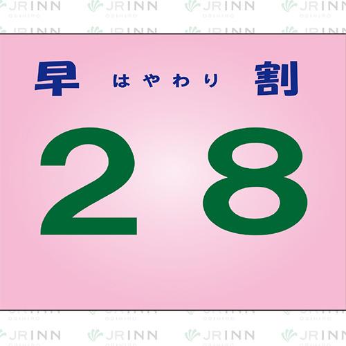 ☆さき楽28☆早めの予約がお得!【RC】